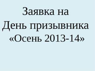 Заявка на День призывника «Осень 2013-14»