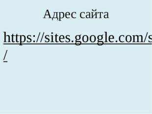 Адрес сайта https://sites.google.com/site/pravilnoeresenie/