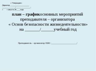план – график основных мероприятий преподавателя – организатора « Основ безоп
