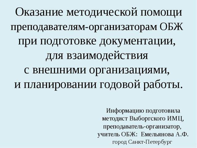 Оказание методической помощи преподавателям-организаторам ОБЖ при подготовке...