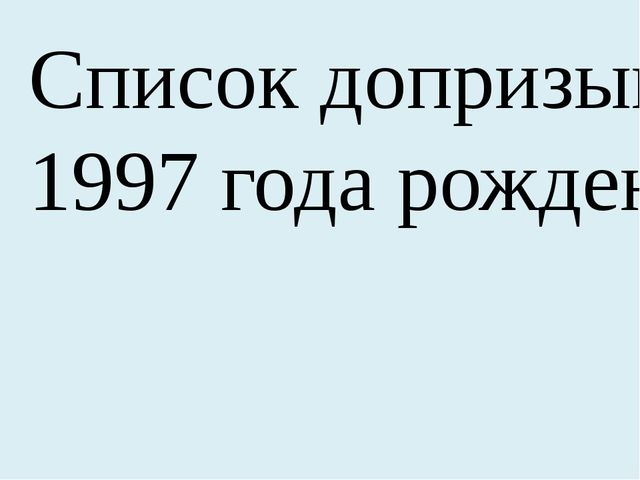 Список допризывников 1997 года рождения