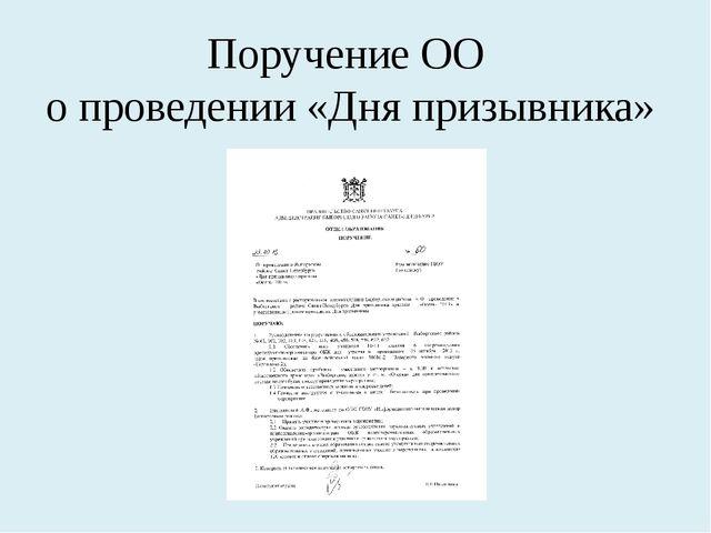 Поручение ОО о проведении «Дня призывника»