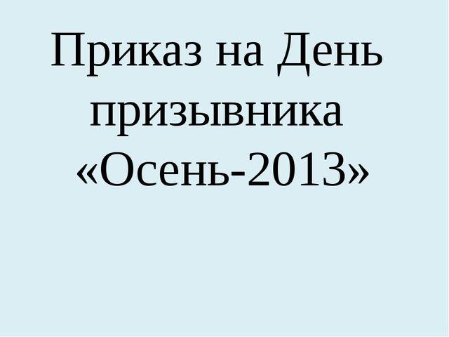 Приказ на День призывника «Осень-2013»