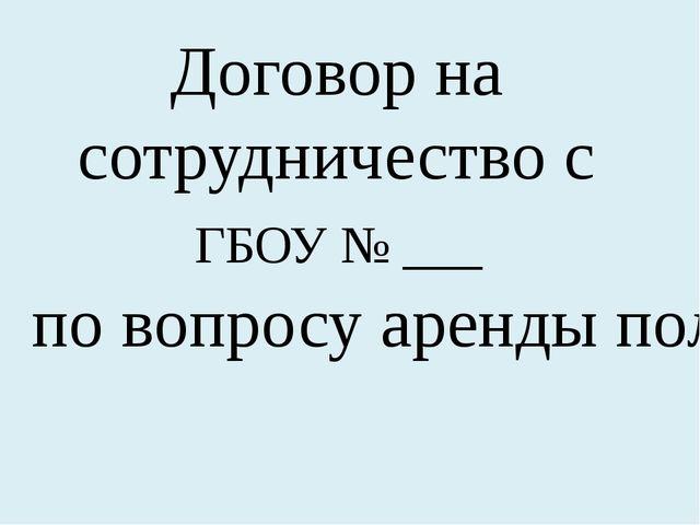 Договор на сотрудничество с ГБОУ № ___ по вопросу аренды полосы препятствий