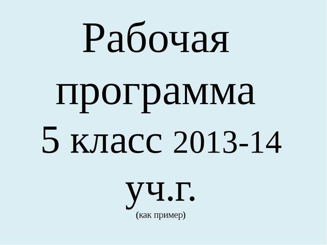 Рабочая программа 5 класс 2013-14уч.г. (как пример)