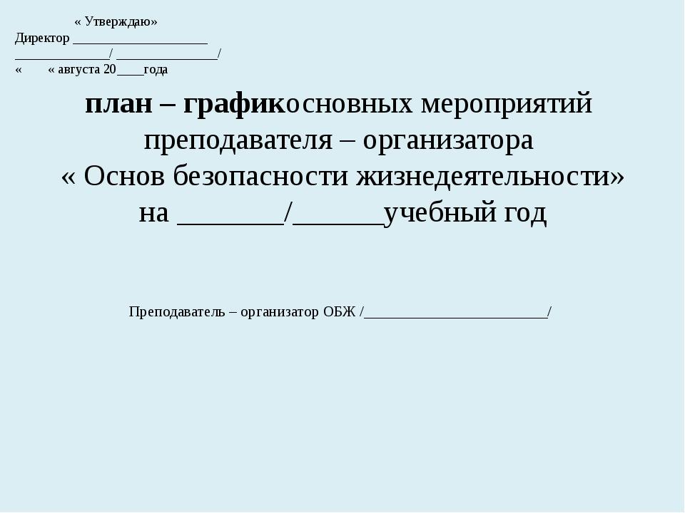 план – график основных мероприятий преподавателя – организатора « Основ безоп...