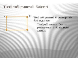 Тіктөртбұрыштың биіктігі Тіктөртбұрыштың бұрыштары тік болғандықтан: D A B C