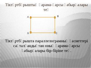 Тіктөртбұрыштың қарама-қарсы қабырғалары тең D A B C Тіктөртбұрышта параллело
