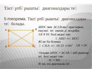 Тіктөртбұрыштың диагоналдары тең 5-meорема. Тіктөртбұрыштың диагоналдары тең