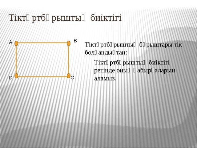 Тіктөртбұрыштың биіктігі Тіктөртбұрыштың бұрыштары тік болғандықтан: D A B C...