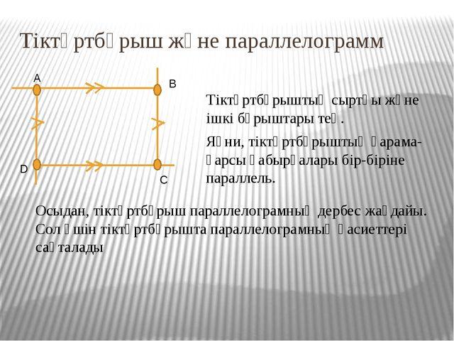 Тіктөртбұрыш және параллелограмм D A B C Тіктөртбұрыштың сыртқы және ішкі бұр...