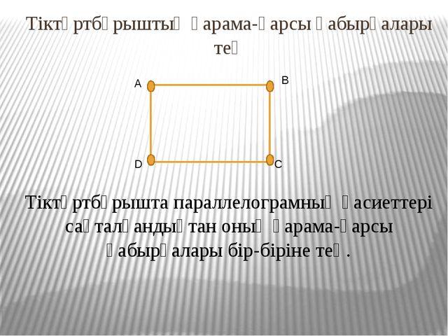 Тіктөртбұрыштың қарама-қарсы қабырғалары тең D A B C Тіктөртбұрышта параллело...