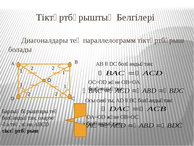 Тіктөртбұрыштың Белгілері Диагоналдары тең параллелограмм тіктөртбұрыш болады...