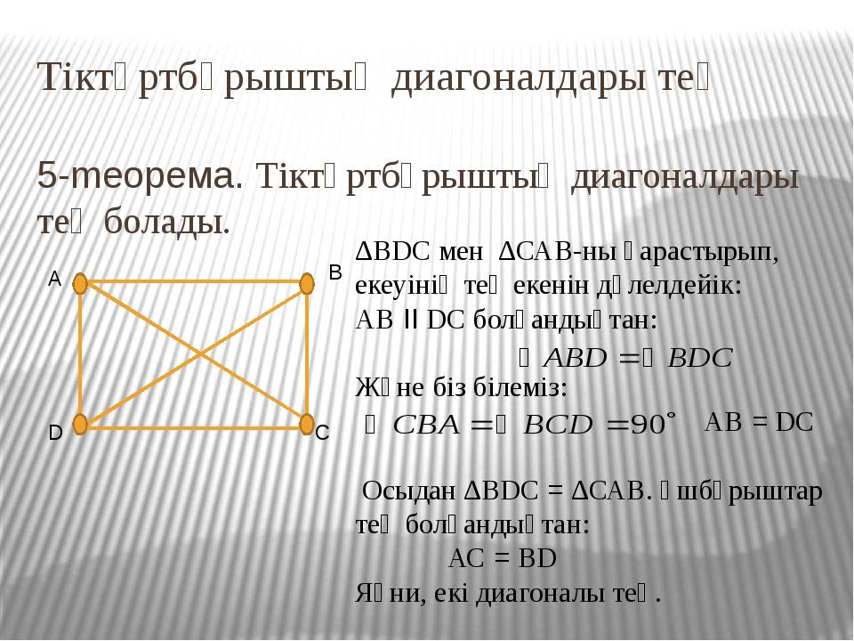 Тіктөртбұрыштың диагоналдары тең 5-meорема. Тіктөртбұрыштың диагоналдары тең...