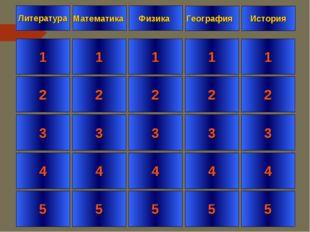 1 2 3 4 5 1 2 3 4 5 1 2 3 4 5 1 2 3 4 5 1 2 3 4 5 Литература Математика Физик
