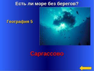 Есть ли море без берегов? Саргассово География 5