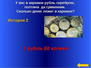 У вас в кармане рубль серебром, полтина да гривенник. Сколько денег лежит в к