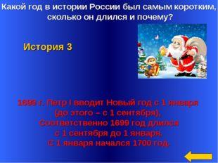 Какой год в истории России был самым коротким, сколько он длился и почему? 16