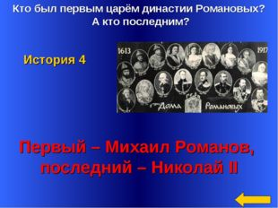 Кто был первым царём династии Романовых? А кто последним? Первый – Михаил Ром