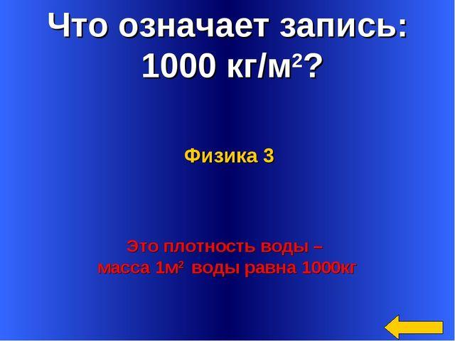 Что означает запись: 1000 кг/м2? Это плотность воды – масса 1м2 воды равна 10...