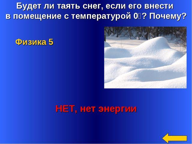 Будет ли таять снег, если его внести в помещение с температурой 0⁰? Почему? Н...