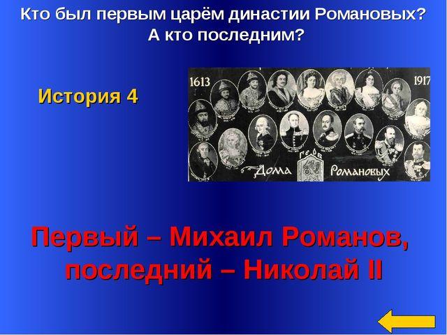 Кто был первым царём династии Романовых? А кто последним? Первый – Михаил Ром...