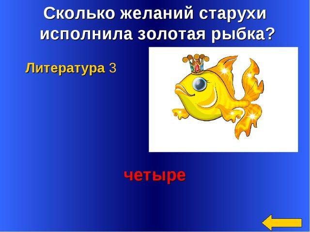 Сколько желаний старухи исполнила золотая рыбка? четыре Литература 3