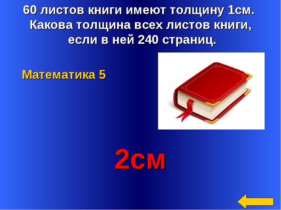 60 листов книги имеют толщину 1см. Какова толщина всех листов книги, если в н...