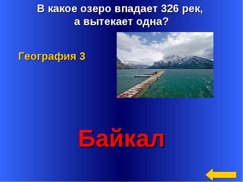 В какое озеро впадает 326 рек, а вытекает одна? Байкал География 3