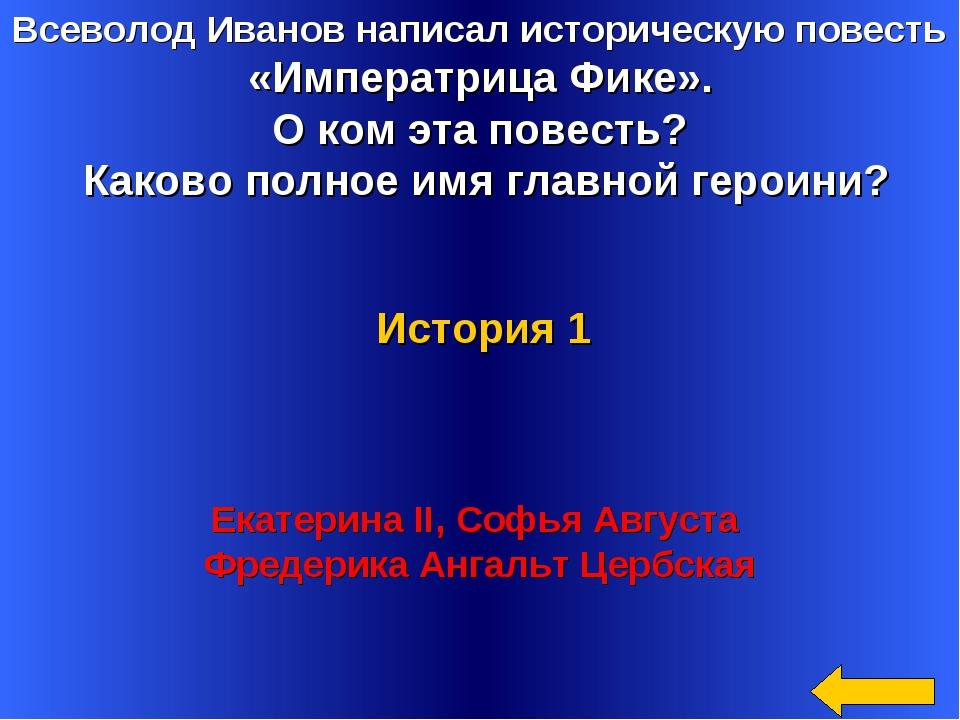 Всеволод Иванов написал историческую повесть «Императрица Фике». О ком эта п...