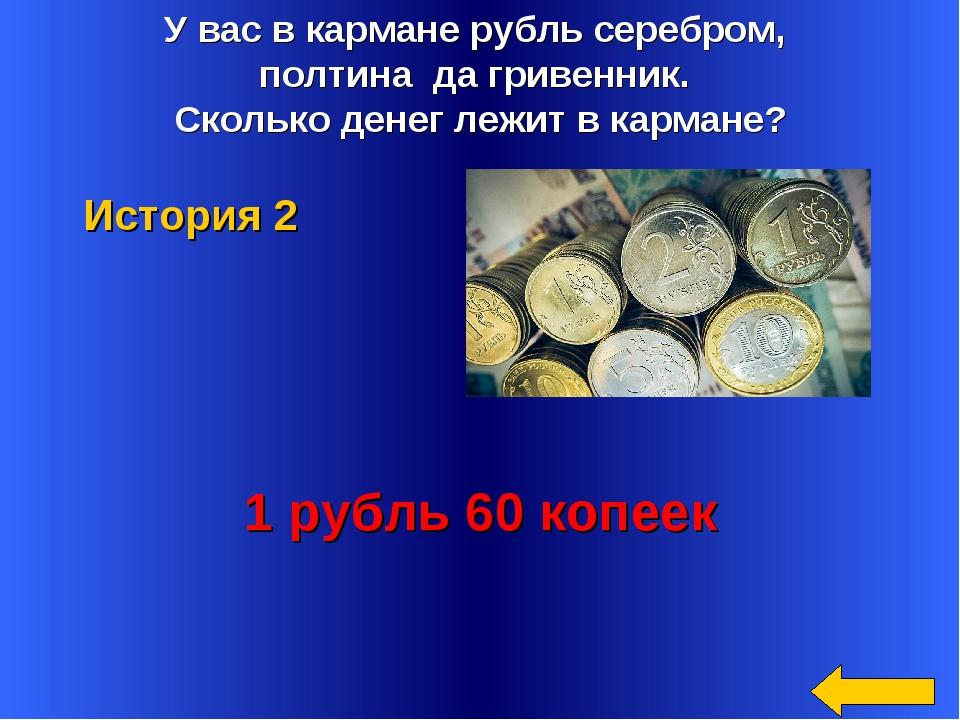 У вас в кармане рубль серебром, полтина да гривенник. Сколько денег лежит в к...