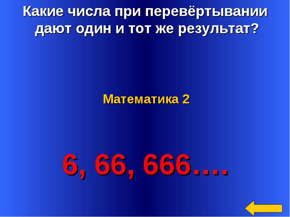 Какие числа при перевёртывании дают один и тот же результат? 6, 66, 666…. Мат...
