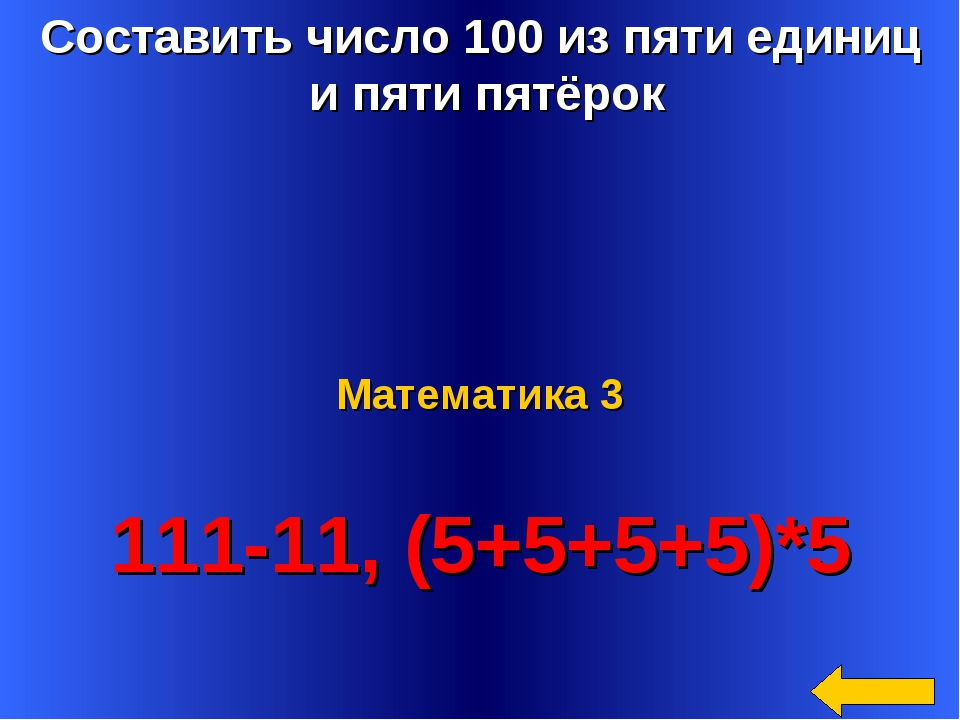 Составить число 100 из пяти единиц и пяти пятёрок 111-11, (5+5+5+5)*5 Математ...