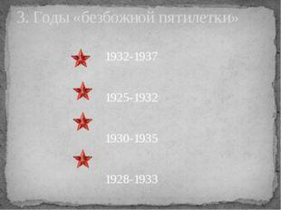 Приведите несколько аргументов, говорящих о сложившемся в СССР тоталитарном р