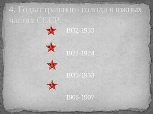 5 января 1937 года 5 декабря 1936 года 5 ноября 1936 года 5 октября 1936 год
