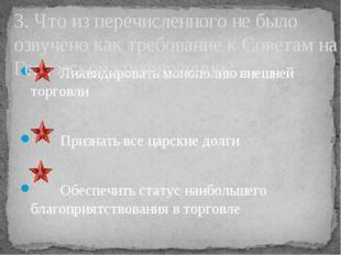 Ленин Троцкий Бронштейн Дзержинский 4. Председатель ВЧК во время Гражданской