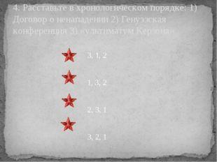 А) Чкалов Б) Лысенко В) Королёв Г) Лебедев 1. Академик, открывший способ син