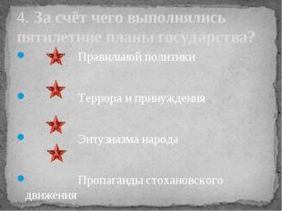 А) Сокольников Б) Витте В) Троцкий 5. Кто провёл денежную реформу 1922-1924