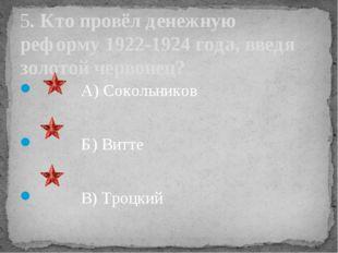 1931 год 1929 год 1923 год 1933 год 5. В каком году был V всесоюзный съезд с