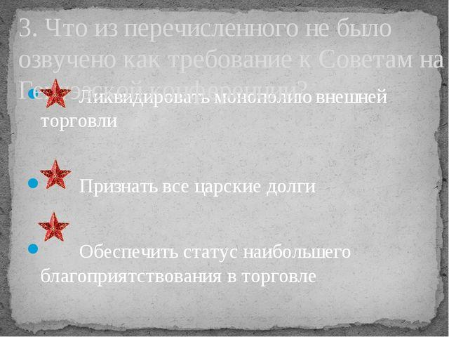 Ленин Троцкий Бронштейн Дзержинский 4. Председатель ВЧК во время Гражданской...