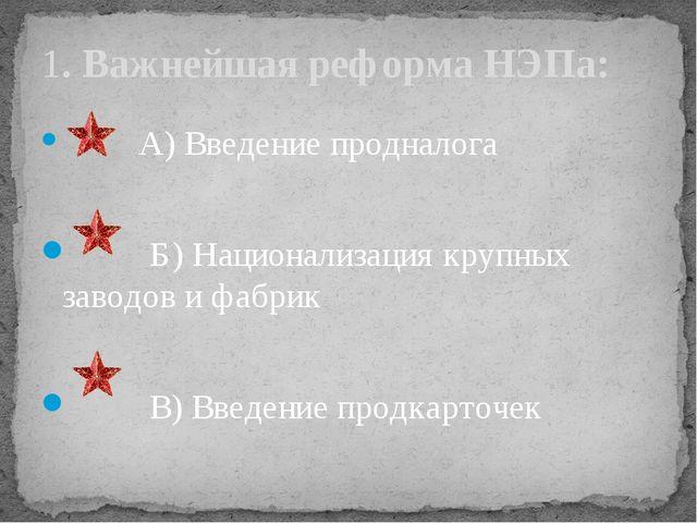 Правильной политики Террора и принуждения Энтузиазма народа Пропаганды стоха...