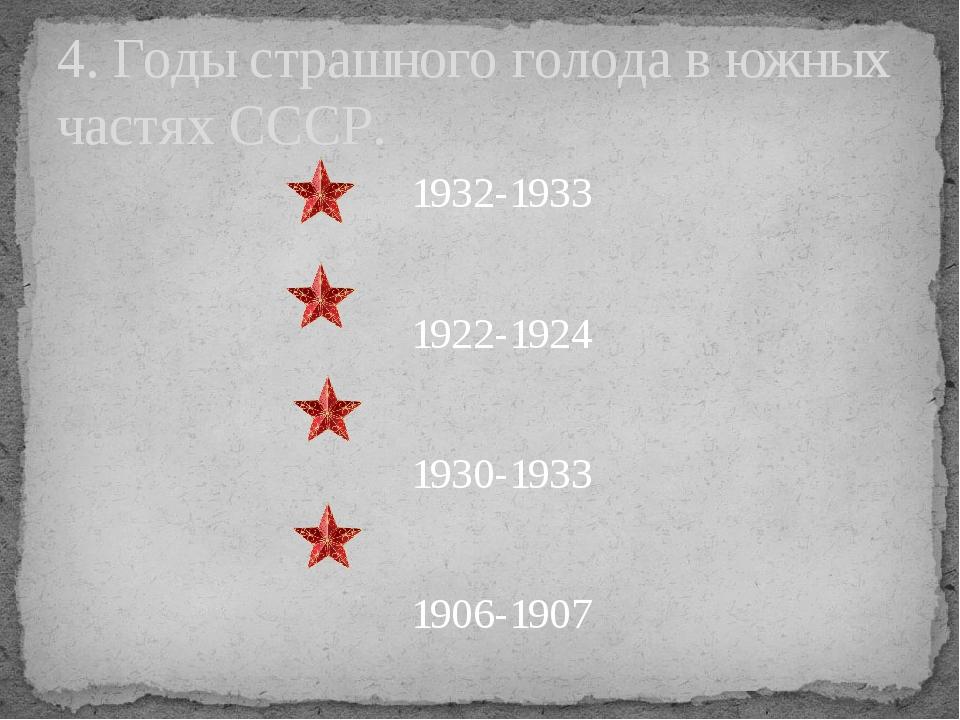 5 января 1937 года 5 декабря 1936 года 5 ноября 1936 года 5 октября 1936 год...