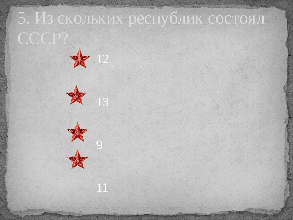 Расскажите о некоторых положениях Рапалльского договора 1922 года. 5. Вопрос-...