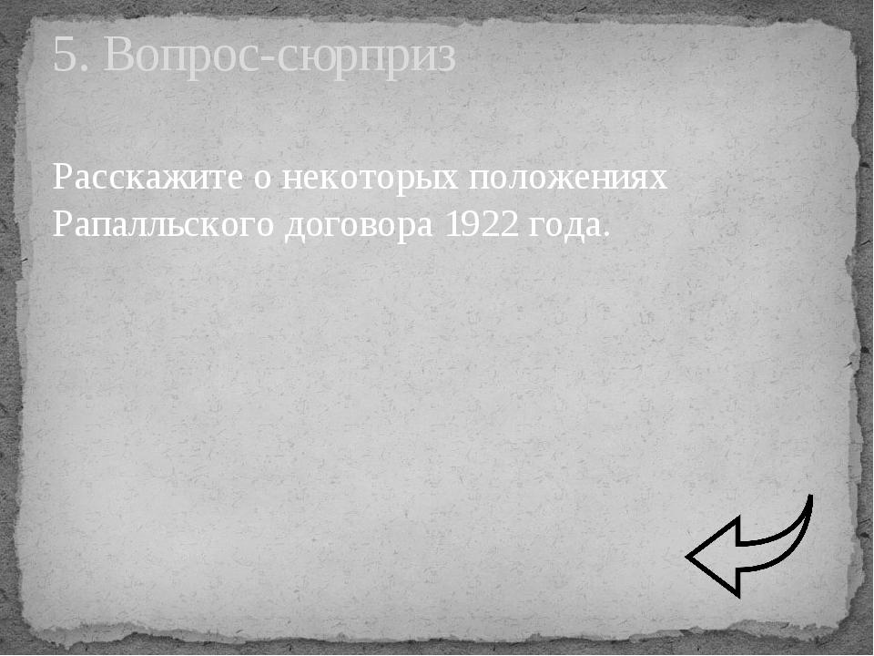 Чечерин Молотов Жуков 5. Кто возглавлял российскую делегацию на Генуэзской к...