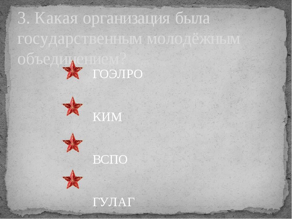 1932-1937 1925-1932 1930-1935 1928-1933 3. Годы «безбожной пятилетки»