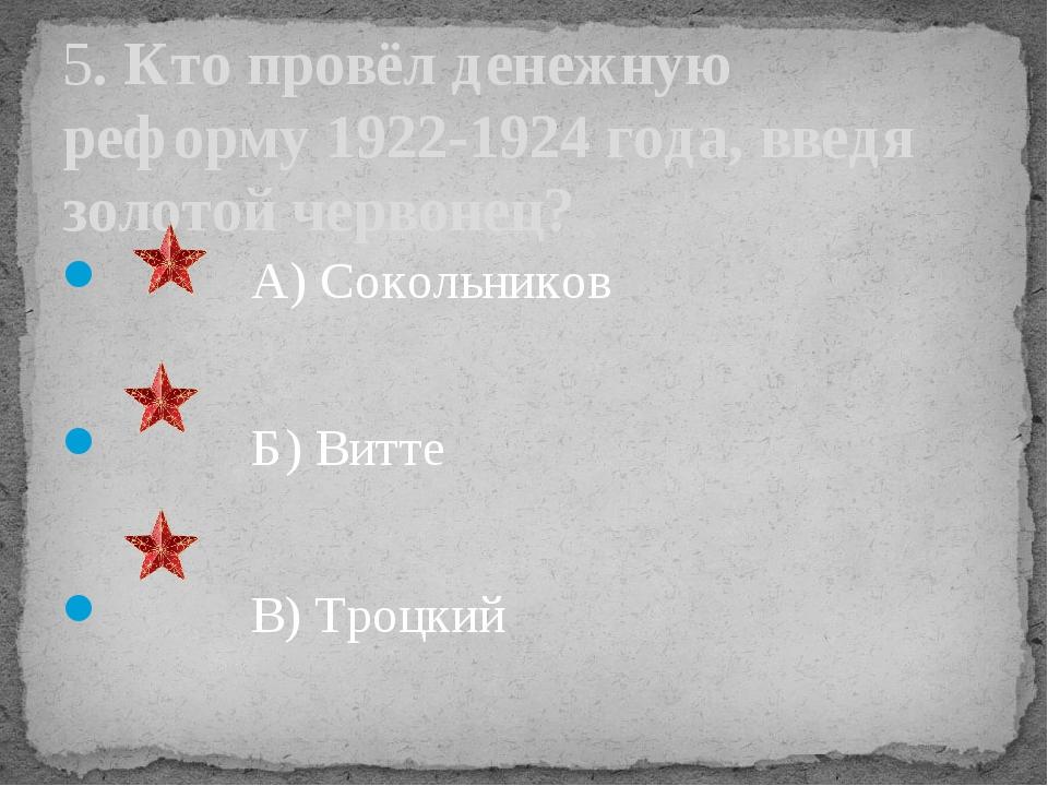 1931 год 1929 год 1923 год 1933 год 5. В каком году был V всесоюзный съезд с...