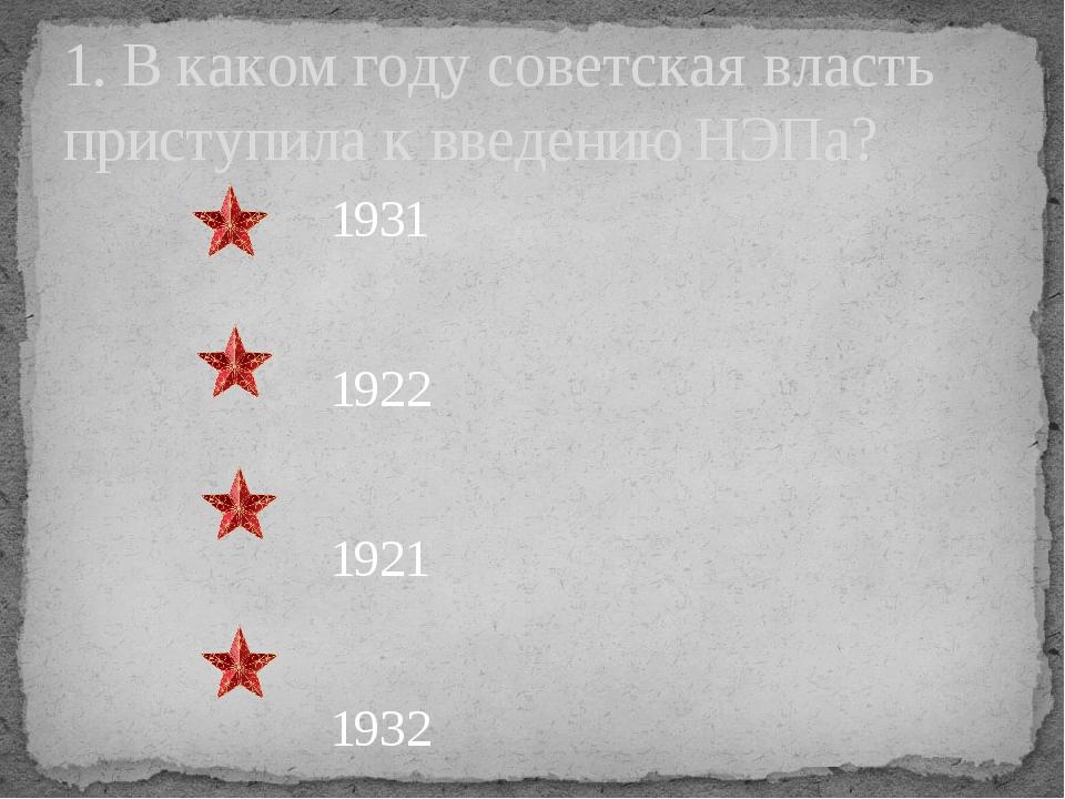 Полный контроль рынка и торговли Отсутствие оппозиции Единая обязательная ид...