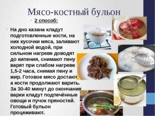Мясо-костный бульон 2 способ: На дно казана кладут подготовленные кости, на н
