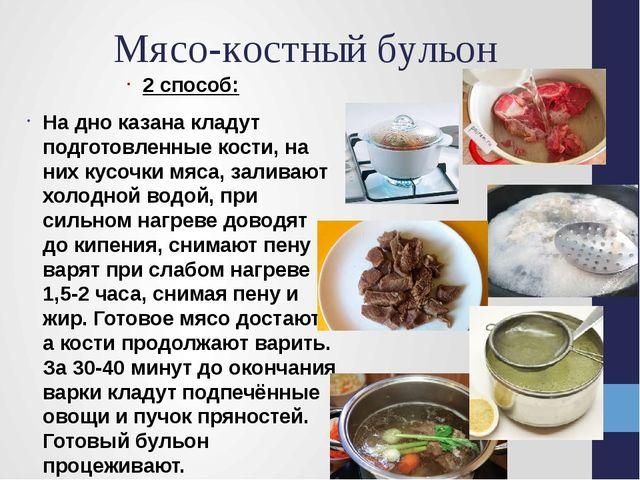 Мясо-костный бульон 2 способ: На дно казана кладут подготовленные кости, на н...
