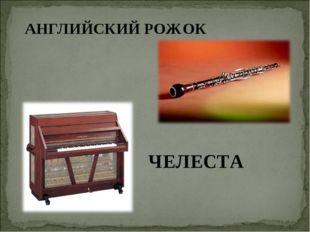 АНГЛИЙСКИЙ РОЖОК ЧЕЛЕСТА
